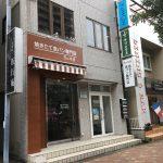 食パン専門店の一本堂北与野駅前店が本日グランドオープンしました。